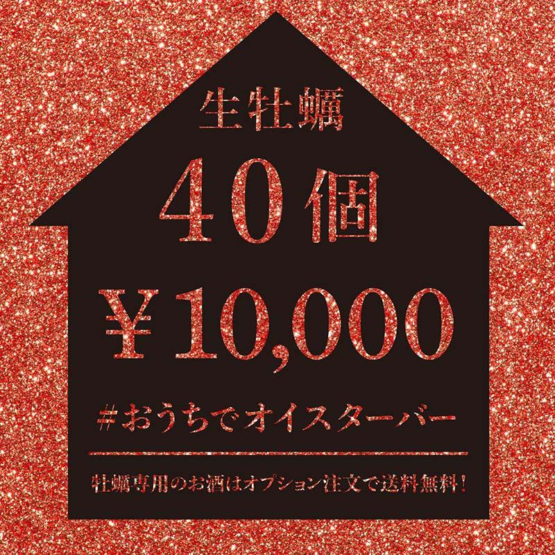 【おうちでオイスターバーセット】生牡蠣40個セット