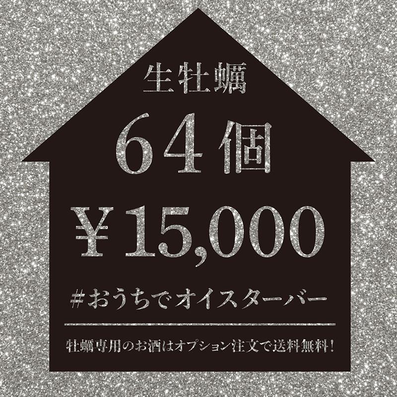 【おうちでオイスターバーセット】生牡蠣64個セット