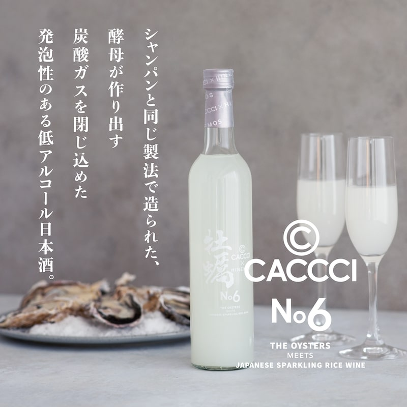 CACCCI No.6 (500ml)|牡蠣専用日本酒・純米スパークリング|甘口