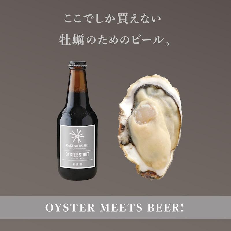 オイスタースタウト|牡蠣入り・牡蠣のためのクラフトビール(330ml)