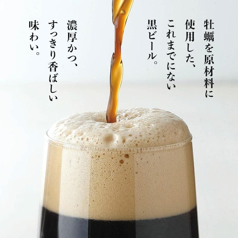 オイスタースタウト 牡蠣入り・牡蠣のためのクラフトビール(330ml)