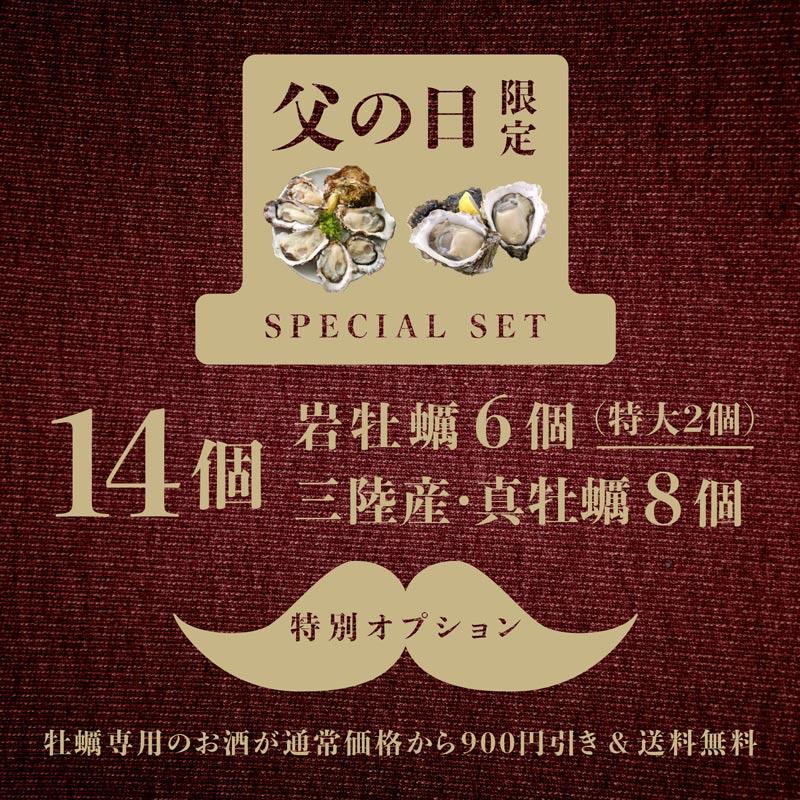 【父の日フェアSpecial Set 14個】岩牡蠣6個(特大サイズ2個含む)&三陸産・真牡蠣8個ミックス