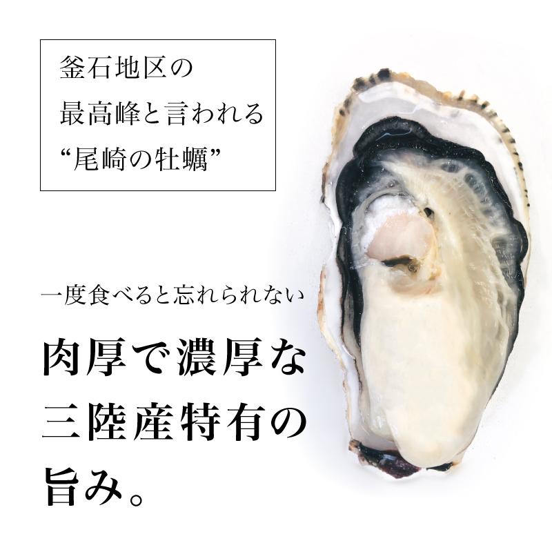 《岩手県釜石産》真牡蠣