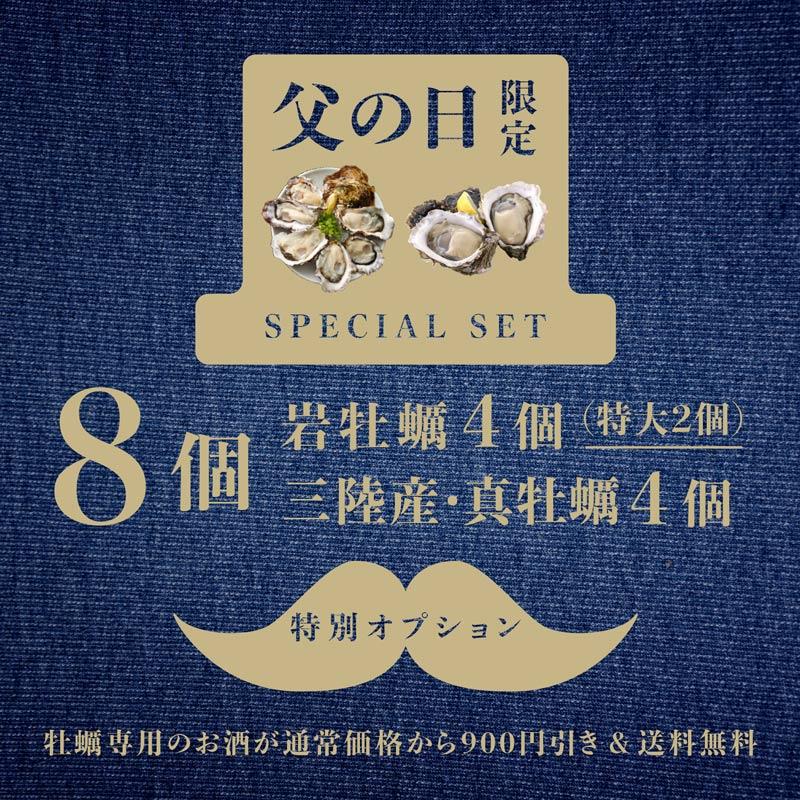 【父の日フェアSpecial Set8個】岩牡蠣4個(特大サイズ2個含む)&三陸産・真牡蠣4個ミックス