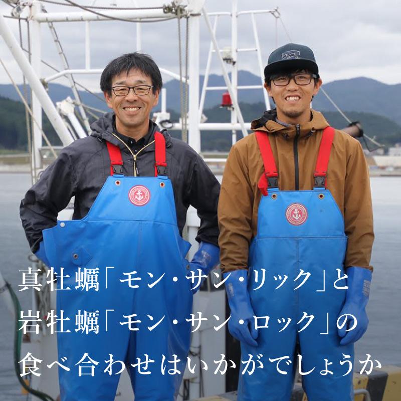 《宮城県志津川産》岩牡蠣 『モン・サン・ロック』4個より承ります