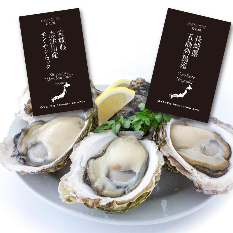 《岩牡蠣2産地》大分県蒲江産・長崎県五島列島「椿」食べ比べセット