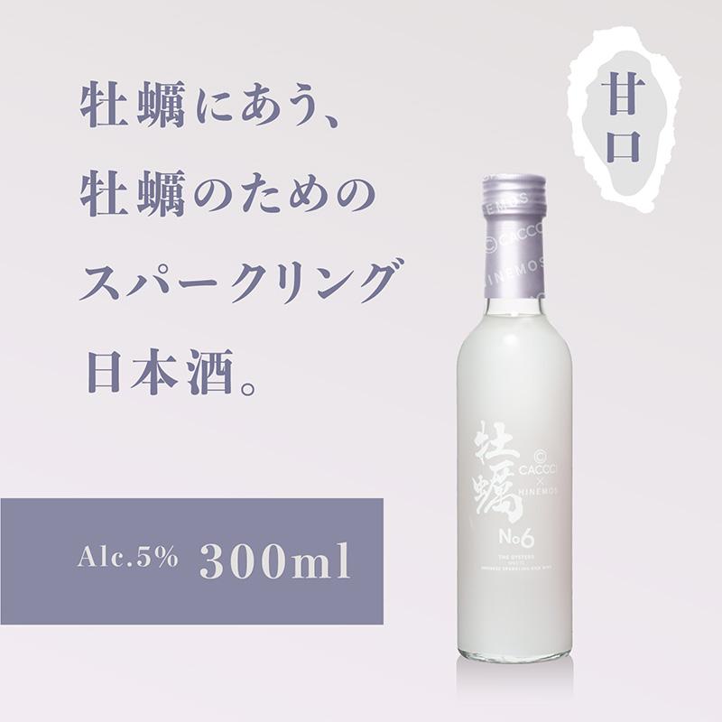 CACCCI No.6 (300ml)|牡蠣専用日本酒・純米スパークリング|甘口