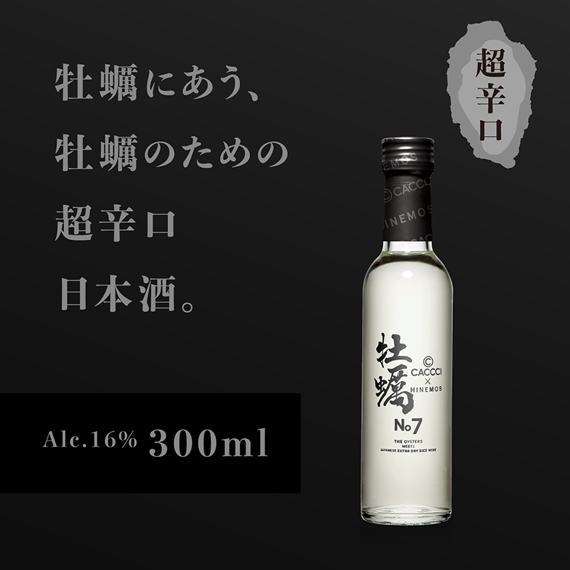 CACCCI No.7(300ml)|牡蠣専用日本酒・純米吟醸酒|超辛口