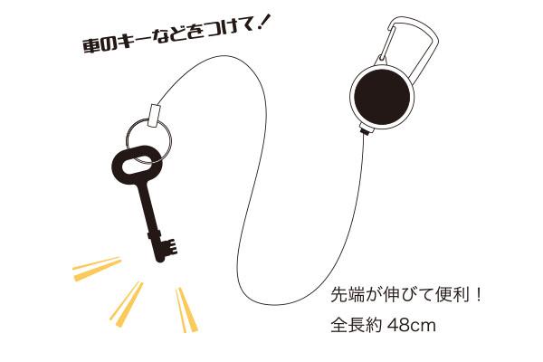 【日産ライセンス商品】リールキーチェーン