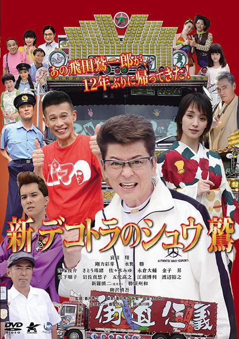 DVD「新 デコトラのシュウ 鷲」