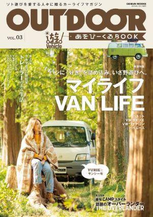 OUTDOOR あそびーくるBOOK vol.1〜