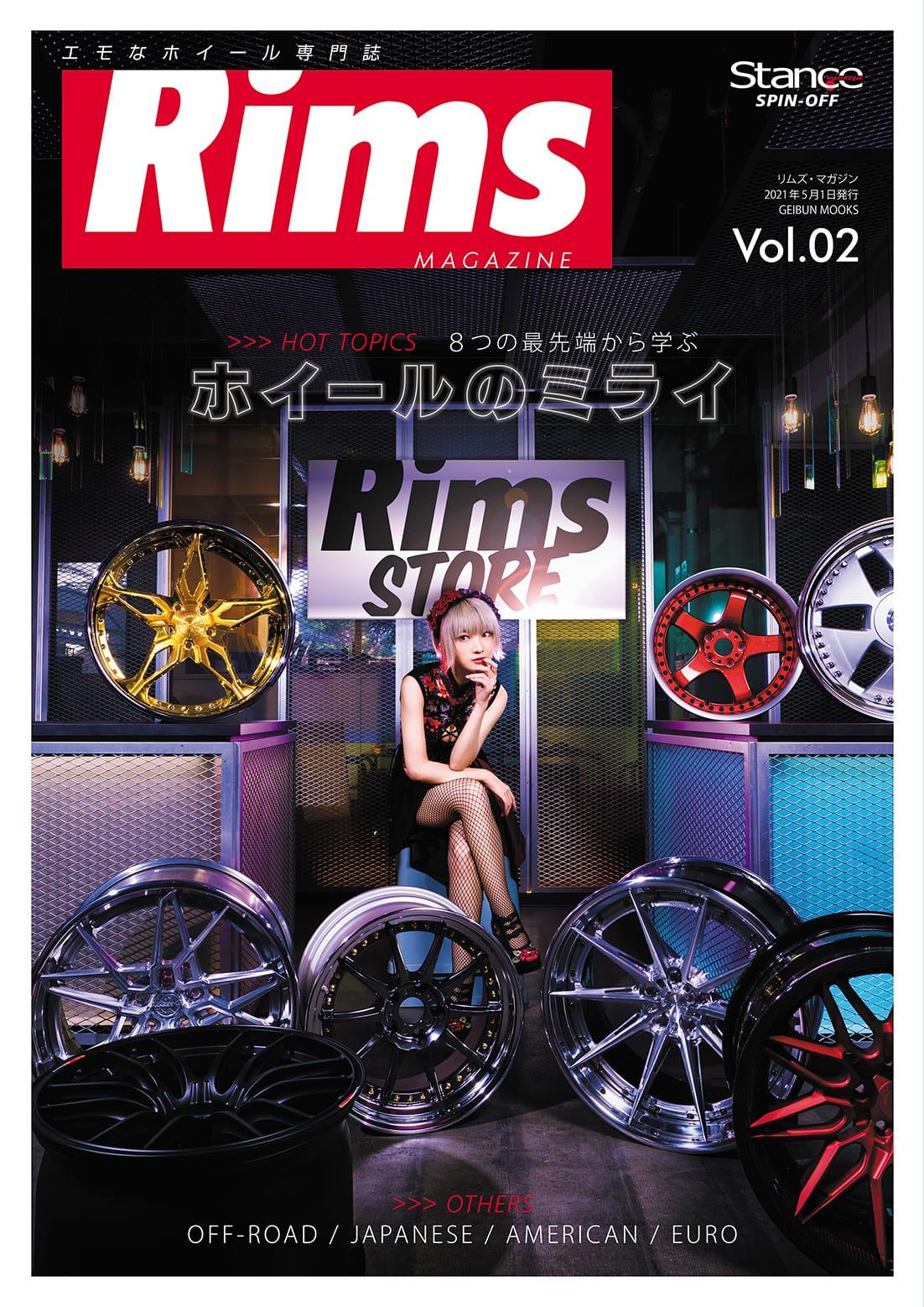 リムズ・マガジン vol.1〜