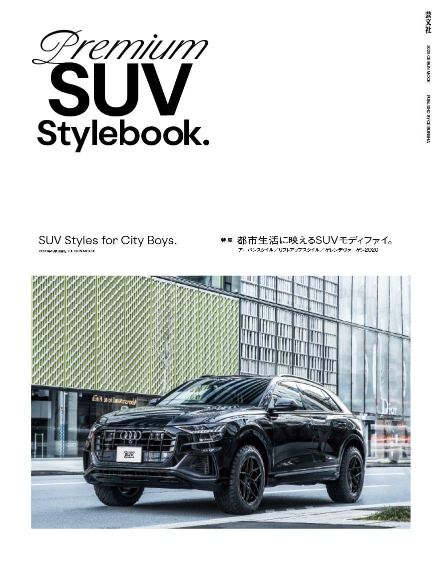Premium Car Stylebookシリーズ