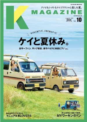 K MAGAZINE vol.1〜