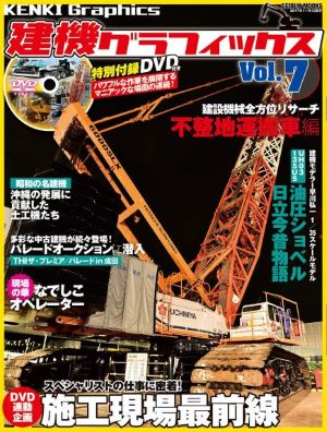 建機グラフィックス vol.1〜