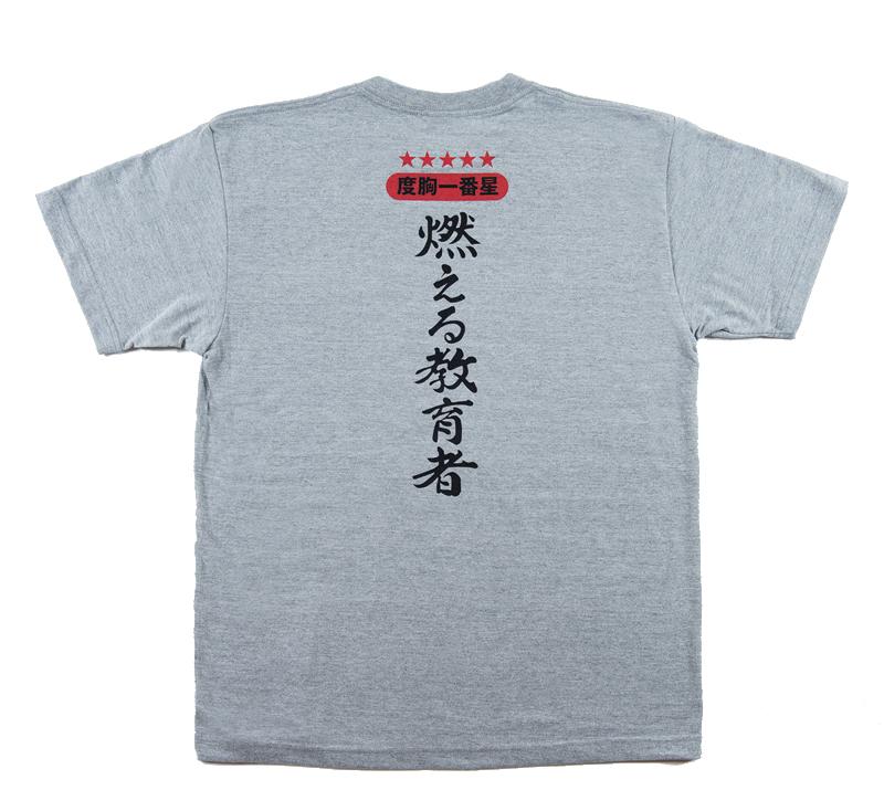 トラック野郎「度胸一番星・燃える教育者」Tシャツ