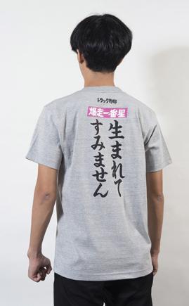 トラック野郎「爆走一番星・生まれてすみません」Tシャツ
