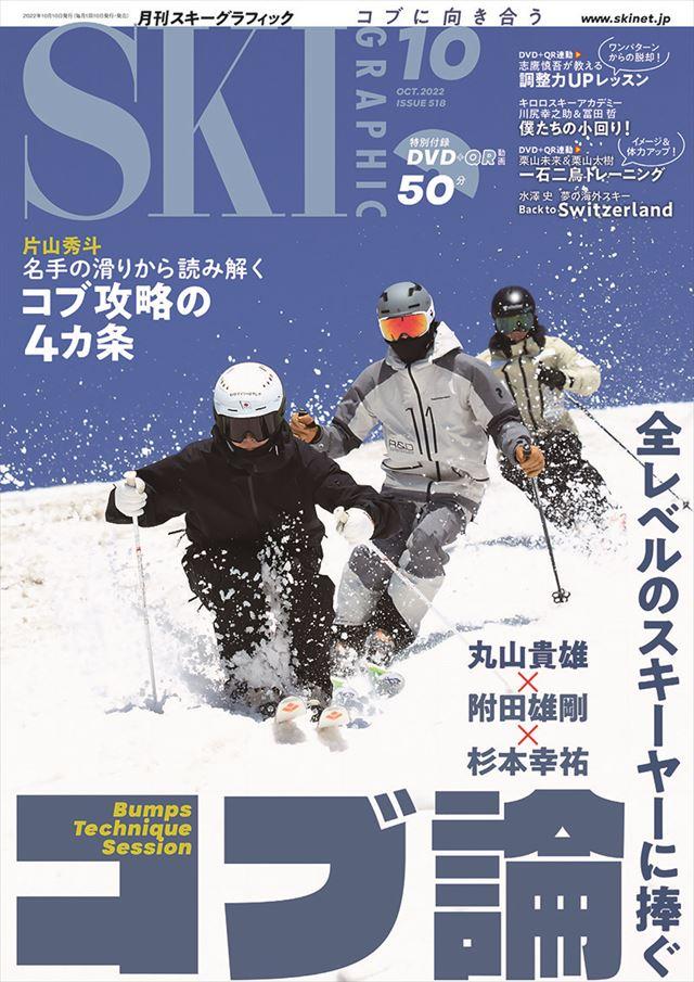 【本】月刊誌「SKI GRAPHIC」