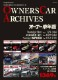 OWNERS CAR ARCHIVES  オーナー車年鑑