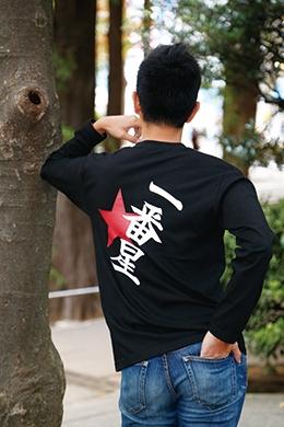 トラック野郎「御意見無用・一番星」ロングTシャツ