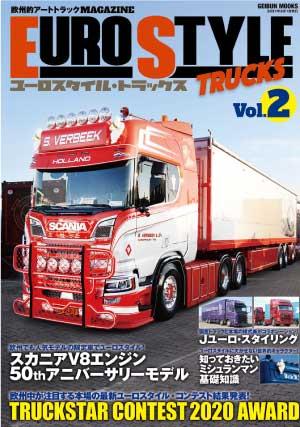 ユーロスタイル・トラックス vol.1〜