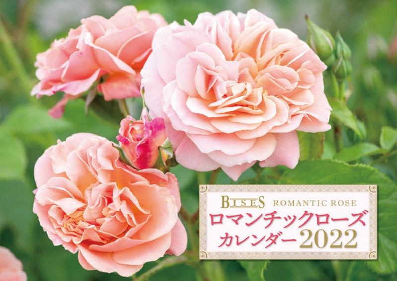 BISESロマンチックローズカレンダー2022