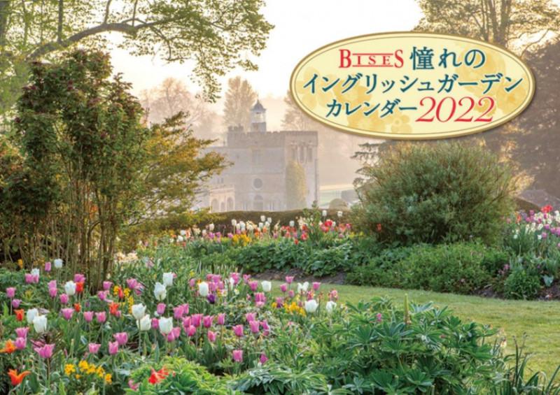 BISES憧れのイングリッシュガーデンカレンダー2022