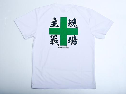 現場主義Tシャツ