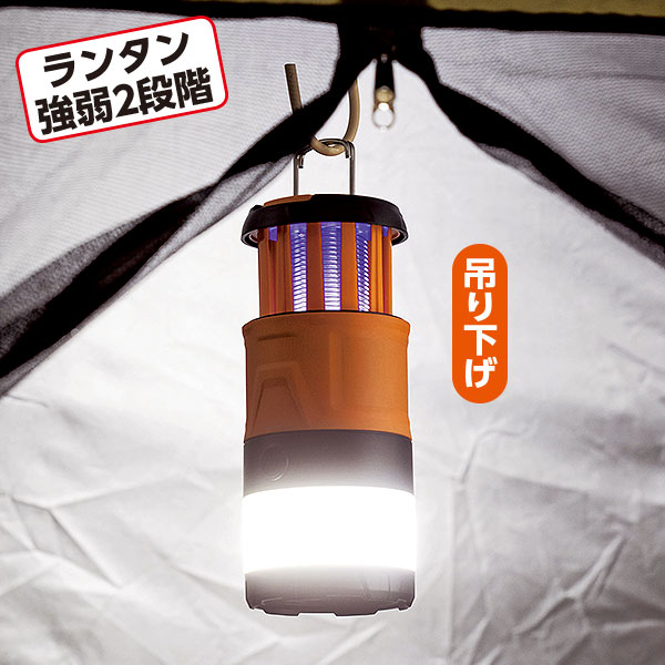 電撃殺虫器&2WAYライト