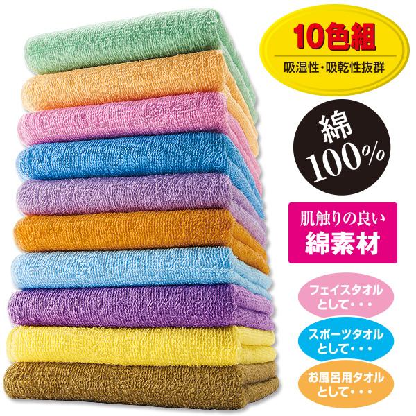 徳用カラータオル 10色組/20枚組