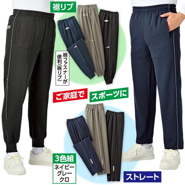 ■ライン入り 楽々パンツ 裾リブ 3色組/ストレート 3色組