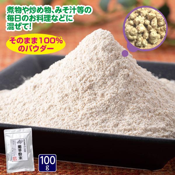 菊芋粉末(九州産)1袋