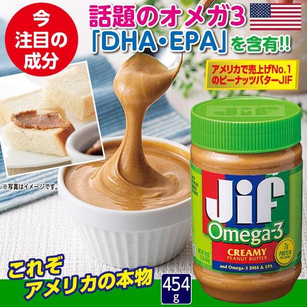 オメガ3「ピーナッツバター」1本