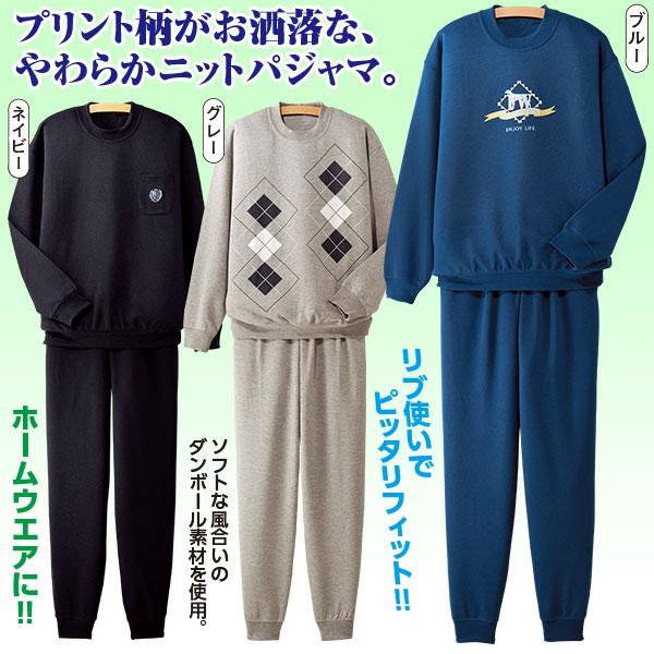 ■らくらくニットパジャマ