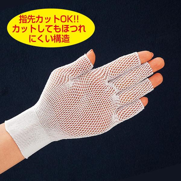 メッシュインナー手袋 5双組(10枚)