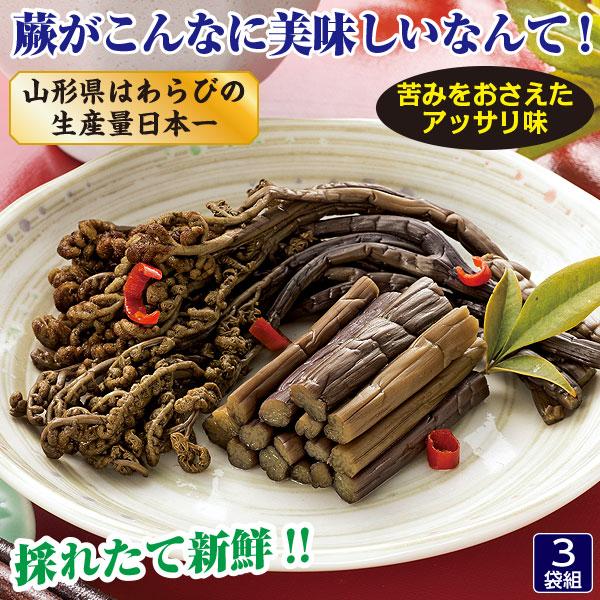 わらび醤油漬 3袋組