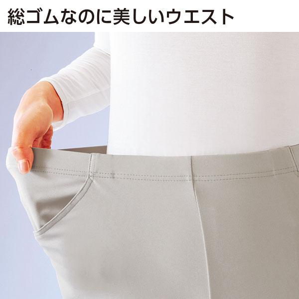 涼しや さらさら快適パンツ
