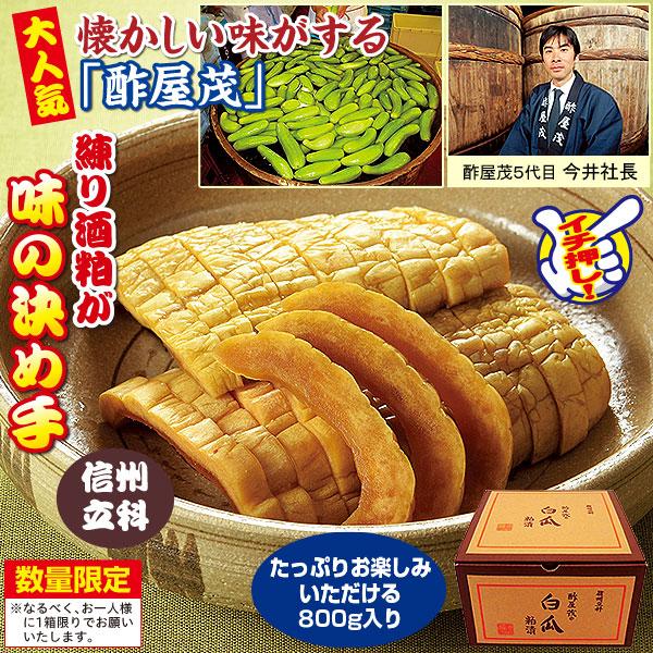 ※▲「酢屋茂」白瓜の粕漬け 800g