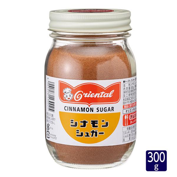 ※●シナモンシュガー 1瓶