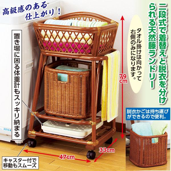 〈東京ラタン〉天然籐2段ランドリー