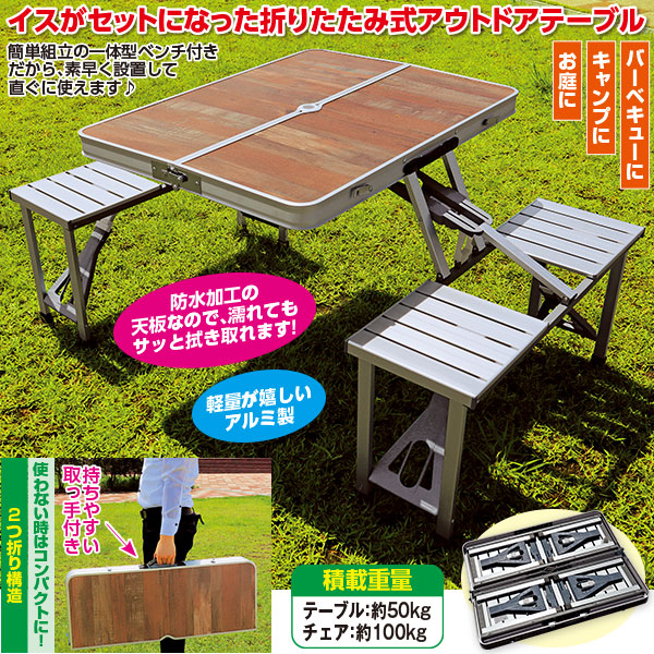 ◎4人掛け折り畳みレジャーテーブル
