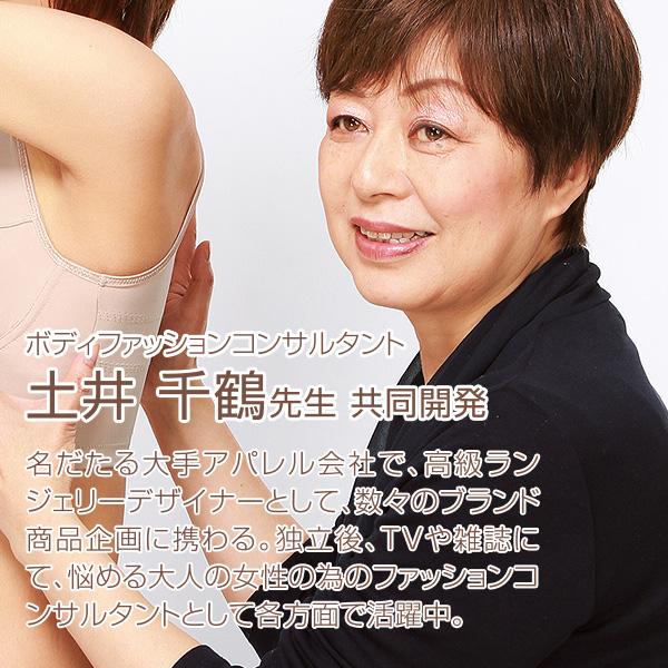 土井さんの軽快補整 ガーゼタッチブラ