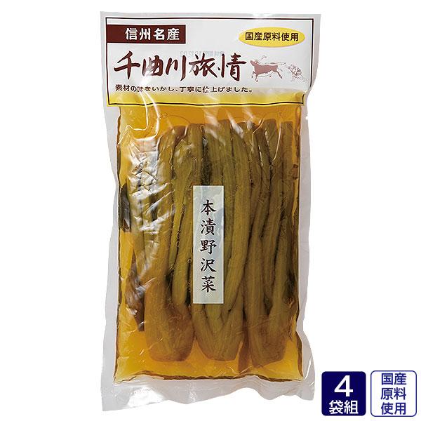 千曲川の本漬「野沢菜」 4袋組