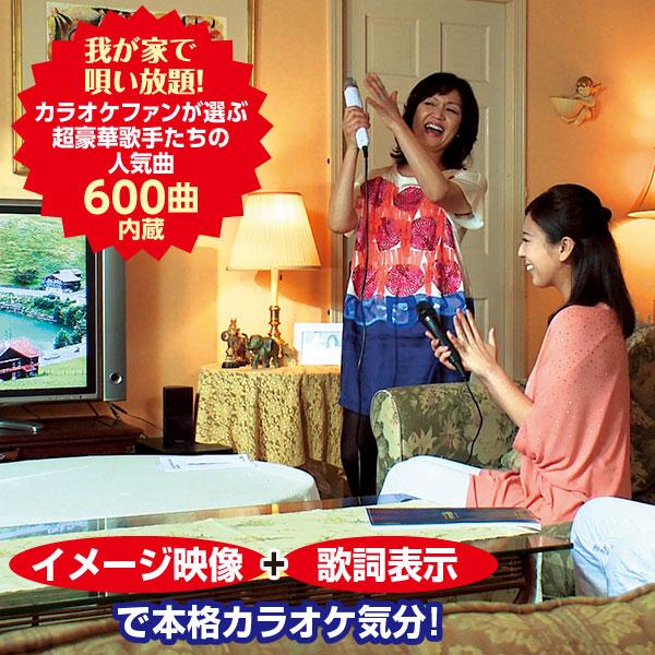 カラオケ1番 600曲内蔵