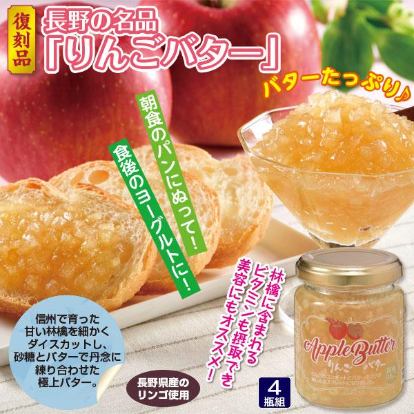 ●りんごバター 4瓶組