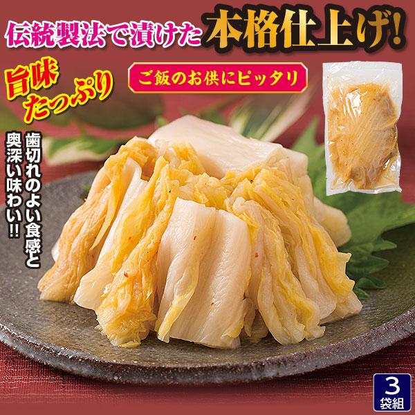 白菜百日漬(ぬか漬け) 3袋組