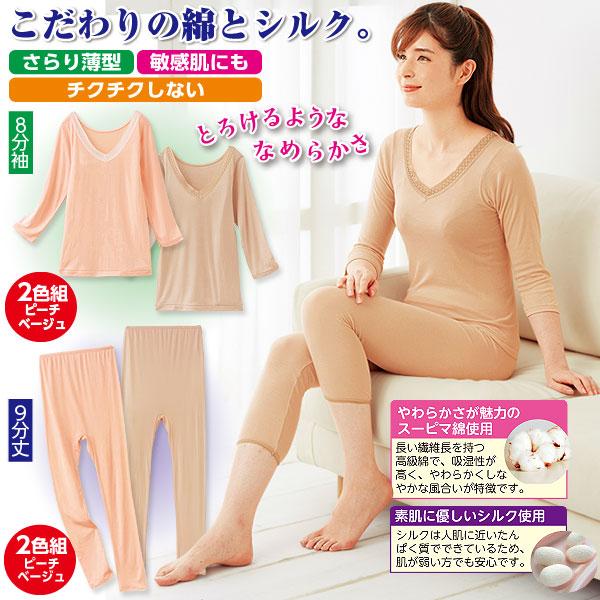 日本製 素肌うっとり綿シルク8分袖 2色組/9分丈 2色組