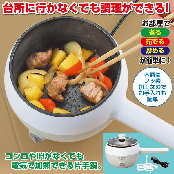 電気片手鍋