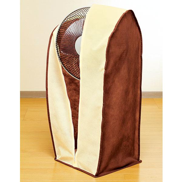 不織布製 扇風機カバー 2枚組