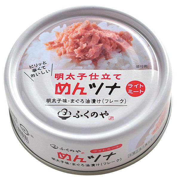 めんツナ(明太子仕立て) 6缶組/12缶組